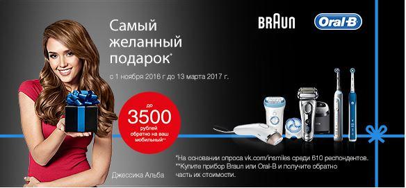 МЕДИА МАРКТ -  до 3500 рублей на счет мобильного  за  покупку  Oral-B  и Brown