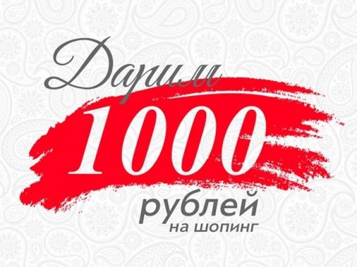 Fashion House - «Дарим 1000 рублей на шопинг»