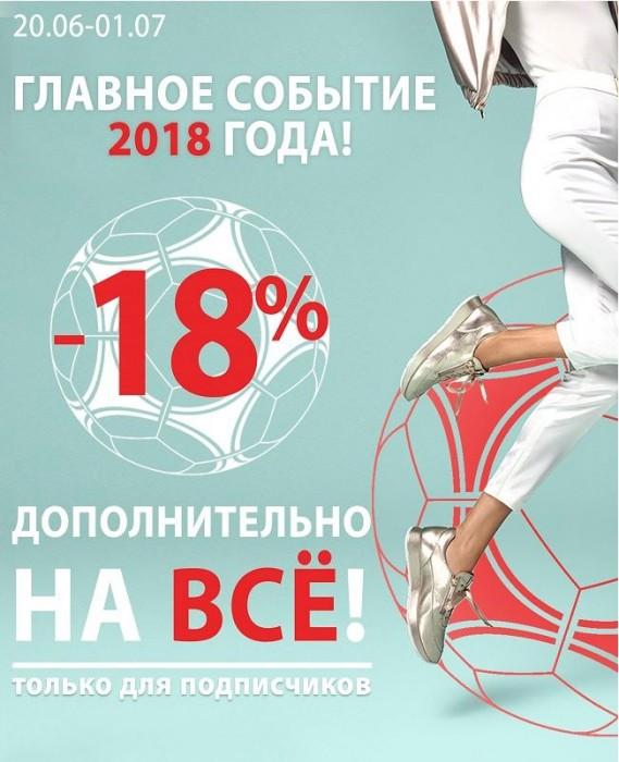 Акции Мода и Комфорт. Дополнительная скидка 18% на ВСЕ