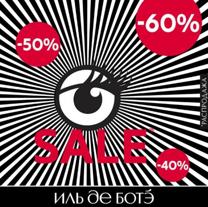 Акции Иль де Ботэ. Более 6000 позиций со скидками до 60% в июле
