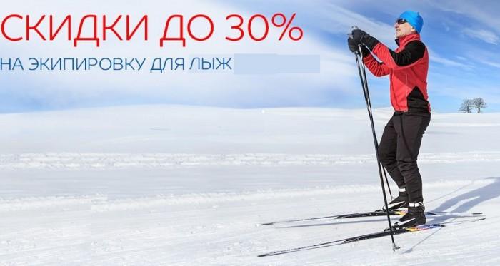 СПОРТМАСТЕР – Скидки до 30% на лыжи и экипировку