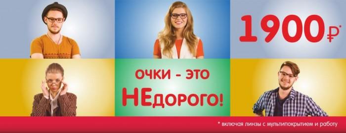 """Айкрафт Оптика - Акция """"Все включено"""""""
