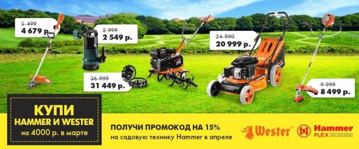220 Вольт - Скидка 15% на садовую технику Hammer