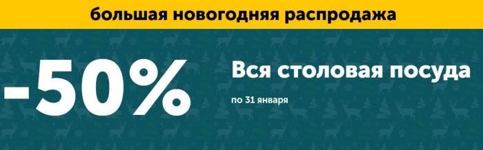 Акции в Уютерра январь 2019. 50% на всю столовую посуду