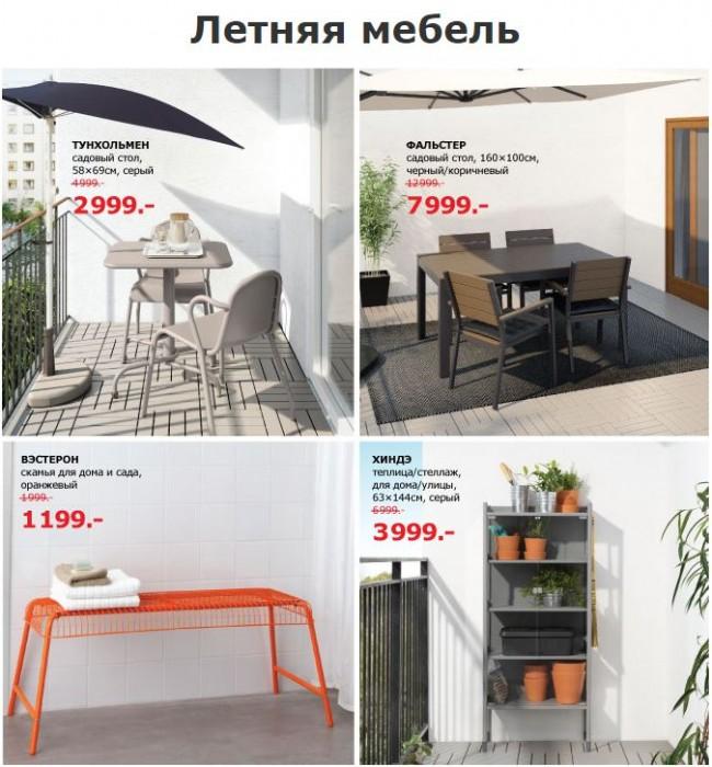 ИКЕА: Скидки до 70% на летнюю мебель с 22 июня по 2 августа 2017