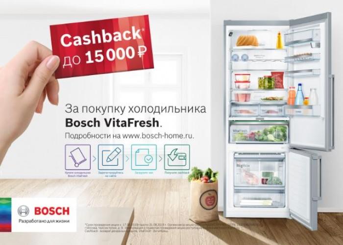 Акции МаксидоМ июль-август. Вернем до 15000 руб. за Bosch