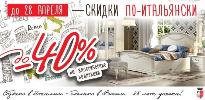 Шатура - Мебель из Италии со скидками до 40%