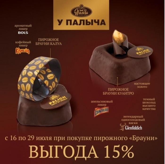 """Акции От Палыча июль 2018. 15% на пирожные """"Брауни"""""""