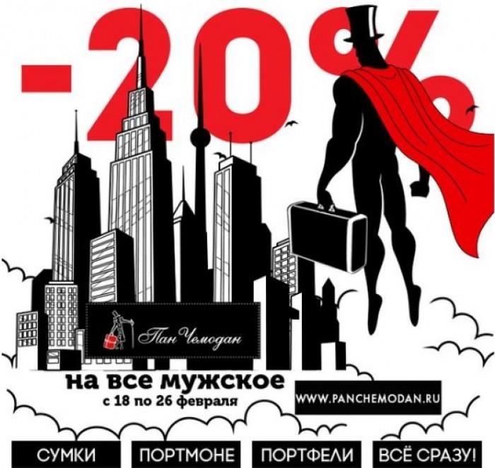 Пан Чемодан - Скидка 20% на мужской ассортимент