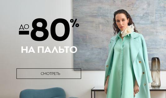 Акции в Стокманн. До 80% на пальто любимых брендов Весна 2021
