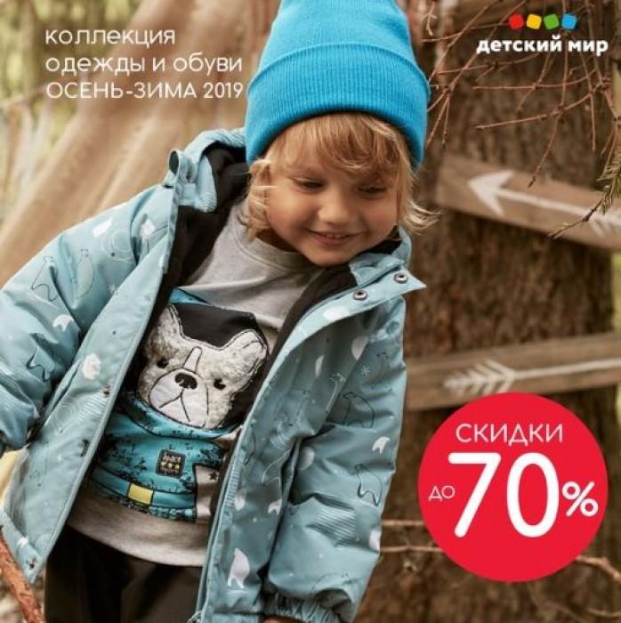 Акции Детский Мир январь-февраль 2020. До 70% на одежду и обувь