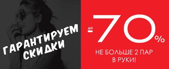 Терволина - Доп.скидка 30% на ВСЮ обувь, сумки, платки и брелоки