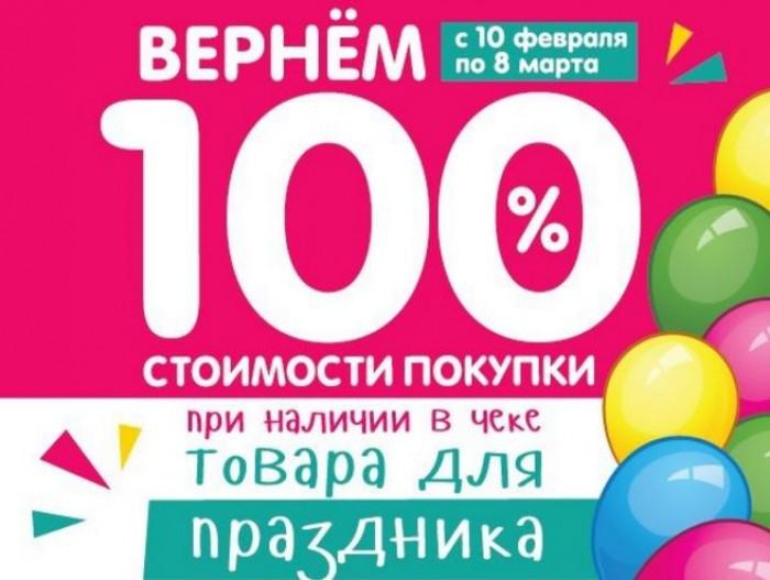 Бегемот - Вернем 100% стоимости