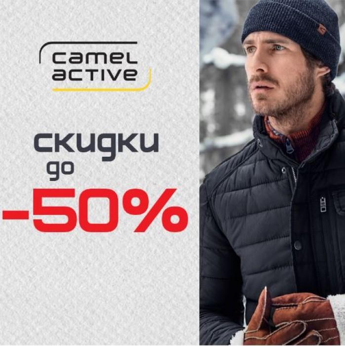 Распродажа Camel Active. Зимняя коллекция со скидками до 50%
