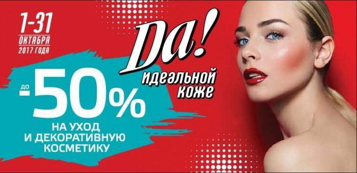 Акции и скидки до 50% на уход и декоративную косметику в магазинах Рив Гош