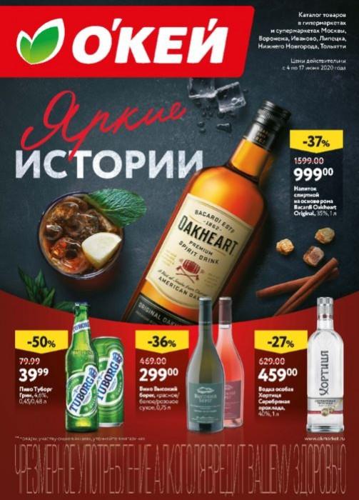 Каталог акций ОКЕЙ с 4 по 17 июня 2020. До 50% на алкоголь