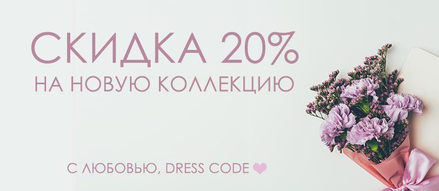 Акции в Dress Code 2019. 20% на коллекцию Весна 2019