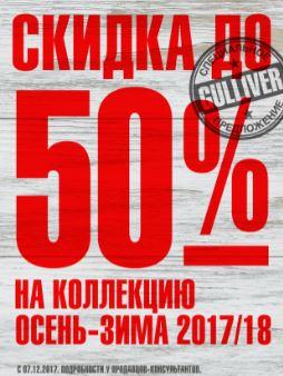 Акции Gulliver. Новогодняя распродажа 2017-2018 со скидками до 50%