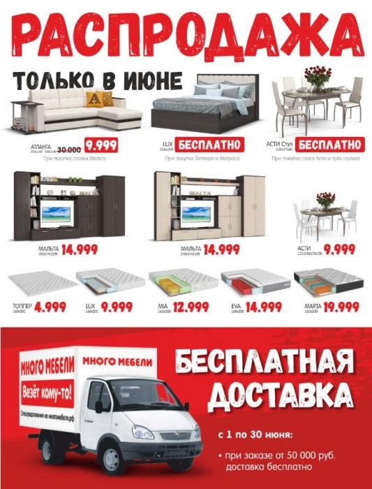 Много Мебели Интернет Магазин Москва Телефон Контактный