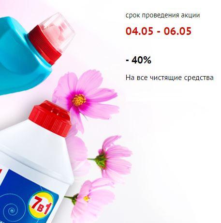 Улыбка Радуги - Скидка 40% на ВСЕ чистящие средства