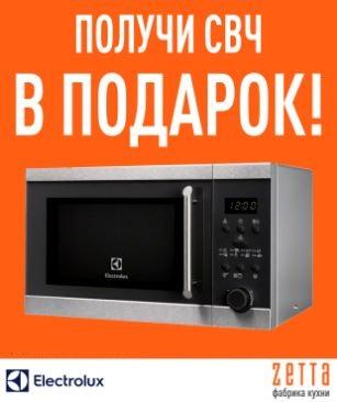 Кухни ZETTA - СВЧ в подарок от Electrolux