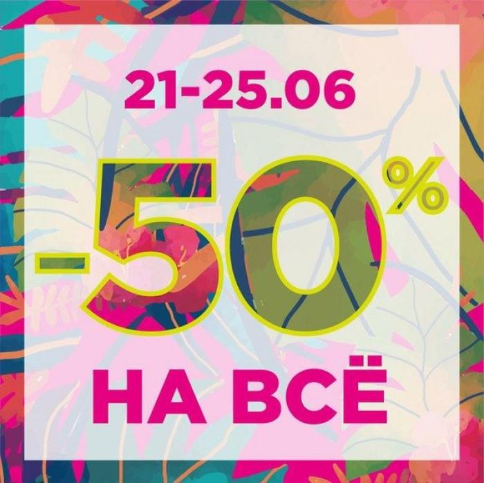 Распродажа обуви Альба со скидкой 50%