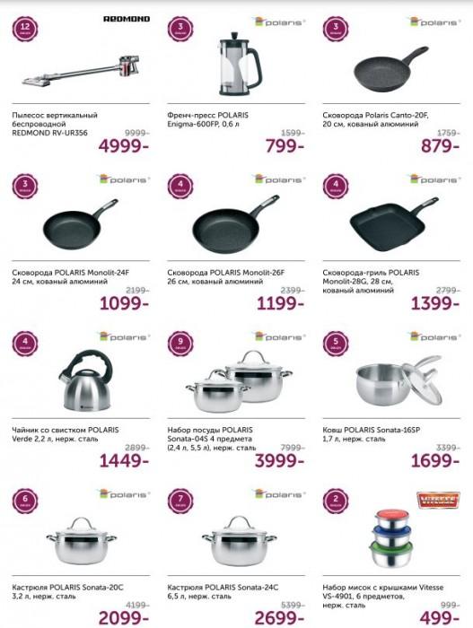 Акции Домовой. Собирай фишки – Получай скидки на посуду и технику