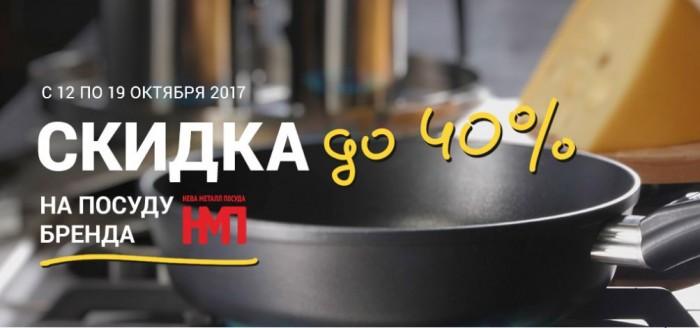 Скидка до 40% на посуду «Нева Металл Посуда» в магазинах Домовой С.П-б.