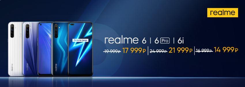 Акции ДНС май 2020. До 20% на смартфоны Realme 6 / 6i / 6 Pro
