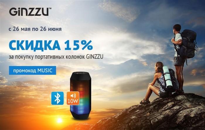 Ситилинк - Скидка 15% на колонки GINZZU
