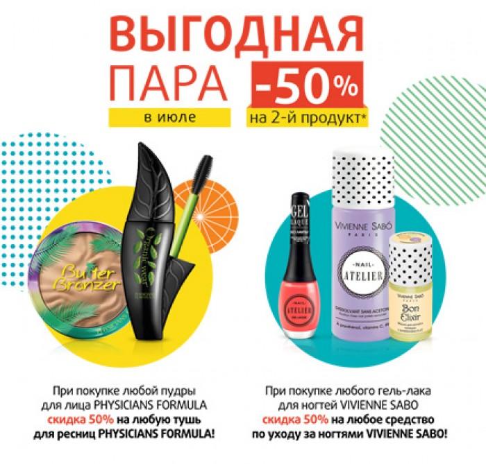 """Подружка: Каталог акций """"Выгодная пара"""" в июле 2017"""
