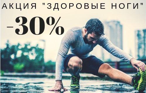 Акции Кладовая Здоровья январь 2019. 30% на второй товар