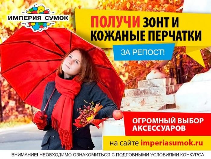 """Акция """"Выиграй набор Зонт и кожаные перчатки"""" в Империи Сумок"""
