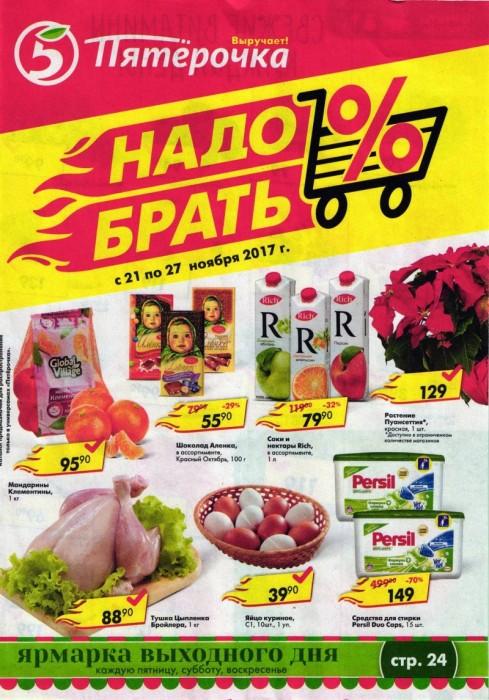 Акции в Пятерочке с 21 ноября 2017 г. Каталог супер-цен