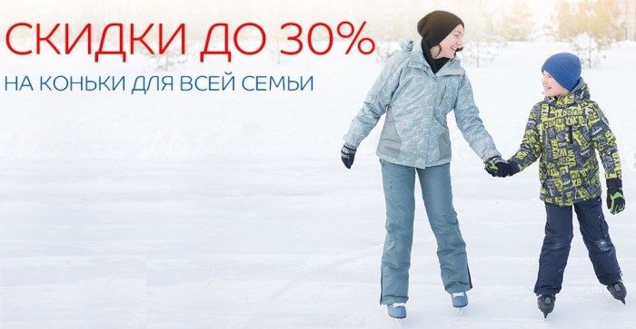 СПОРТМАСТЕР - Скидка 30% на  ледовые коньки
