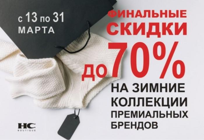 Акции ХЦ. До 70% на коллекции Осень-Зима 2018/2019