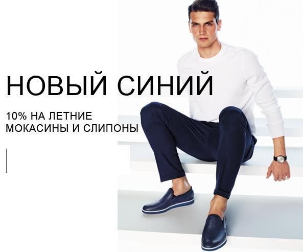 Baldinini дисконт, где купить обувь - ShoesPlus ru