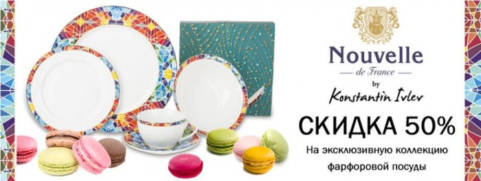Акции Перекресток: 50% на посуду Nouvelle by Konstantin Ivlev
