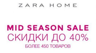 Zara Home - Скидки до 40% на 450 товаров