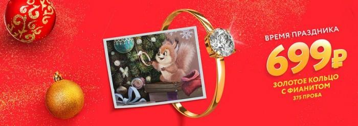 Акции 585 Gold. Новогодняя распродажа ювелирных украшении до 70%