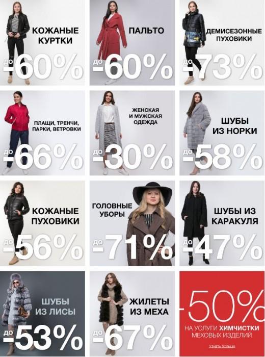 Распродажа в Каляев. До 73% на коллекции 2018/2019