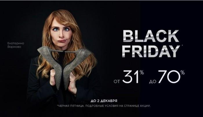 Черная пятница в Rendez-Vous 2019. От 31% до 70% на ВСЕ