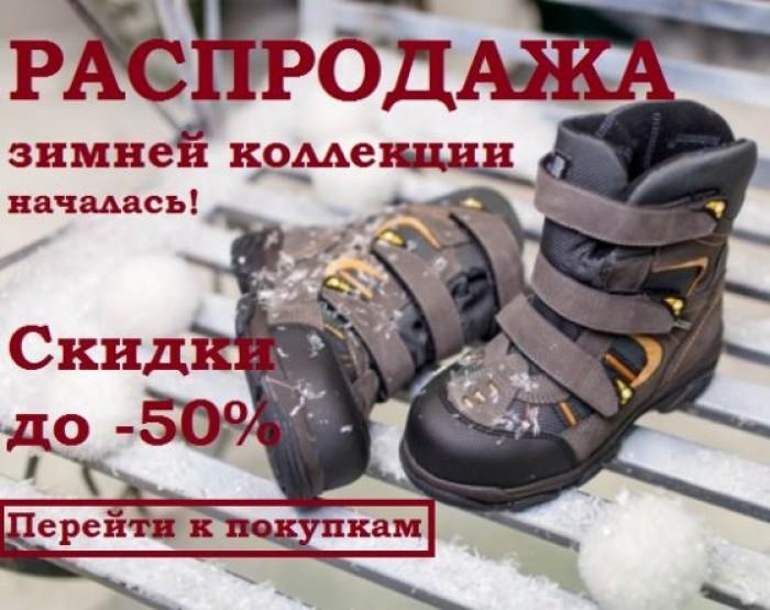Минимен - Скидки до 50% на зимнюю коллекцию