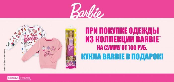 MODIS - Кукла BARBIE в подарок
