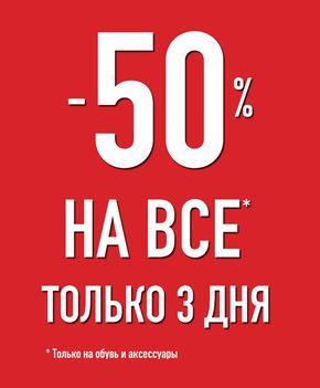 Акции Paolo Conte с 14 по 16 декабря 2018. 50% на ВСЕ, скидки Обувь ... efe9485ee80