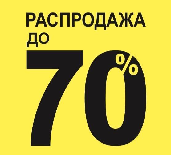 Акции Terranova. До 70% на хиты сезона Весна-Лето 2019
