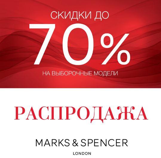 MARKS & SPENCER - Скидки выросли до 70%