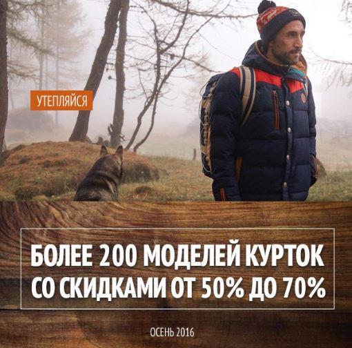 СКВОТ - Куртки со скидками от 50% до 70%