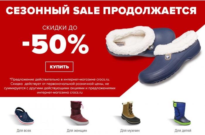 Акции Crocs. Сезонная распродажа со скидками до 50%