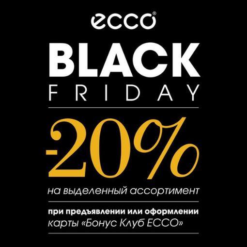 Черная пятница в ЭККО. Дарим скидку 20% на новые коллекции